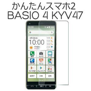 BASIO4 KYV47 フィルム 強化ガラス 液晶保護フィルム 9H シール ベイシオ フォー スマホフィルム|selectshopsig