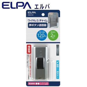ELPA(エルパ) ワイヤレスチャイム 押ボタン送信器 グレー 増設用 EWS-P31