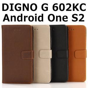 Android One S2/DIGNO G 602KC ケース 手帳型 アンティーク調 カバー|selectshopsig