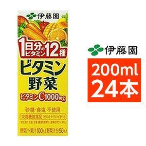 〔まとめ買い〕伊藤園 ビタミン野菜 紙パック 200ml×24本(1ケース) selectshopsig