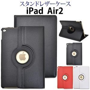 iPad Air 2用スタンドレザーデザインケース回転式スタンド 付き ブラック|selectshopsig