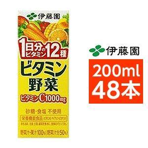 〔まとめ買い〕伊藤園 ビタミン野菜 紙パック 200ml×48本(24本×2ケース) selectshopsig