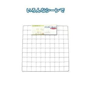 ハンガーネット(41×41cm) 〔12個セット〕 40-442|selectshopsig