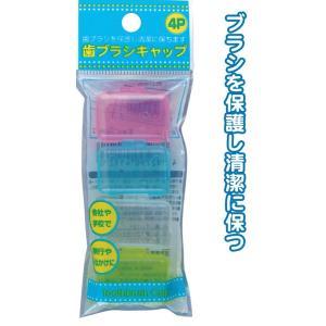 歯ブラシキャップ(4P) 〔12個セット〕 41-121|selectshopsig