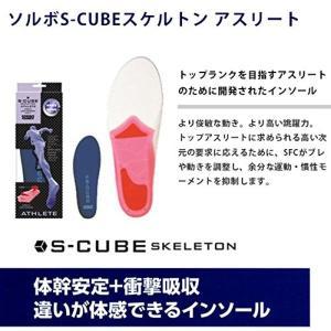 ソルボS-CUBEスケルトン/インソール 〔アスリート Sサイズ〕 体幹安定 衝撃吸収|selectshopsig