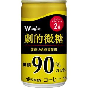 〔ケース販売〕伊藤園 Wコーヒー 劇的微糖 165g×60本セット まとめ買い|selectshopsig