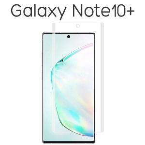 Galaxy Note10+ SC-01M SCV45 フィルム 3D液晶全面保護強化ガラス 液晶保護フィルム 9H シール ギャラクシー スマホフィルム selectshopsig