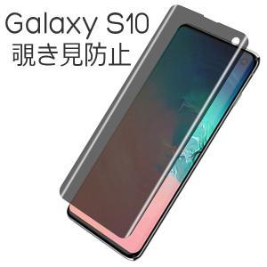 Galaxy S10 S10+ フィルム のぞき見防止強化ガラス 液晶保護フィルム 9H シール SC-03L SCV41 SC-04L SCV42 ギャラクシー スマホフィルム selectshopsig