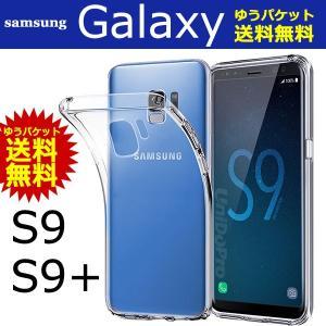Galaxy S9 S9+ ケース ソフトケース カバー