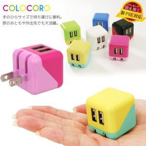 COLO CORO AC充電器 USB電源アダプタ 1A ACアダプタ usb 充電 iPhone スマホグッズ スマホアクセサリー|selectshopsig