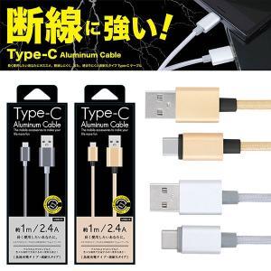 スマホ Type-C アルミニウムケーブル 1m 充電ケーブル スマホアクセサリー|selectshopsig