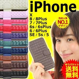 iPhone8 8Plus 7 7Plus 6s 6sPlus 6 6Plus SE 5s 5 ケース 手帳型 横 スマホケース|selectshopsig