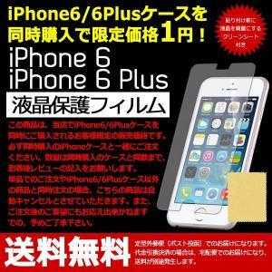 【注意事項要確認】iPhone6s/6sPlus iPhone6/6Plus ケース同時購入限定価格1円 液晶保護フィルム|selectshopsig