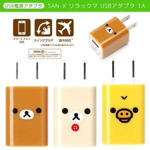 リラックマ USB電源アダプタ 1A ACアダプタ スイングプラグ usb 充電 iPhone|selectshopsig