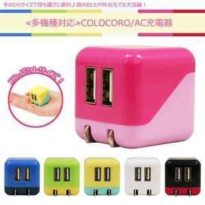 立方体型AC充電器 USB電源アダプタ2ポート USB電源アダプタ 1A|selectshopsig