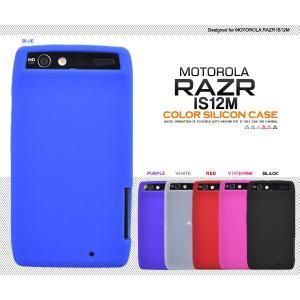MOTOROLA RAZR IS12M ケース ソフトケース カラー モトローラ レーザー スマホカバー スマホケース|selectshopsig