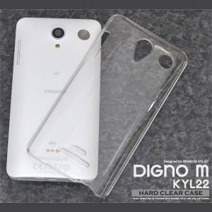 DIGNO M KYL22 ケース クリアハードケース カバー|selectshopsig