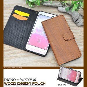 DIGNO rafre KYV36 ケース 手帳型 ウッドデザインケース 手帳型ケース カバー|selectshopsig