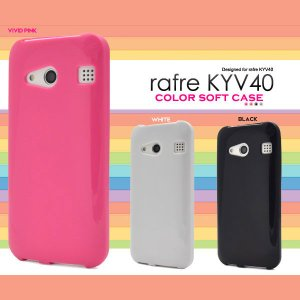 rafre KYV40 ケース カラーソフトケース カバー|selectshopsig