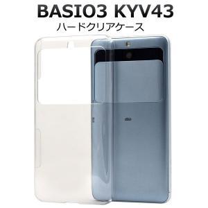 BASIO3 KYV43 KYV43SNA ケース ハードケース クリア カバー ベイシオ スリー スマホケース|selectshopsig