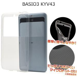 BASIO3 KYV43 KYV43SNA ケース ソフトケース クリア カバー ベイシオ スリー スマホケース|selectshopsig