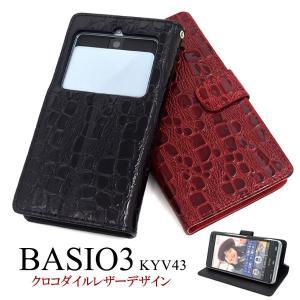 BASIO3 KYV43 KYV43SNA ケース 手帳型 クロコダイルレザーデザイン カバー ベイシオ スリー スマホケース|selectshopsig