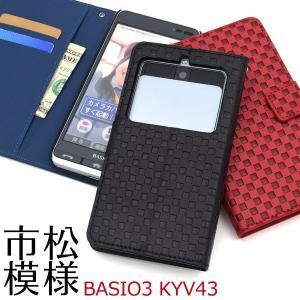 BASIO3 KYV43 KYV43SNA ケース 手帳型 市松模様 カバー ベイシオ スリー スマホケース|selectshopsig