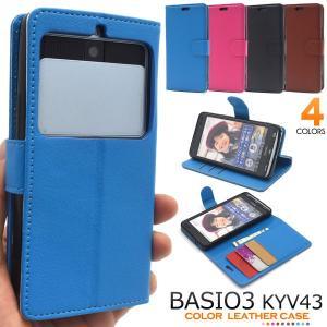 BASIO3 KYV43 KYV43SNA ケース 手帳型 カラーレザー カバー ベイシオ スリー スマホケース|selectshopsig