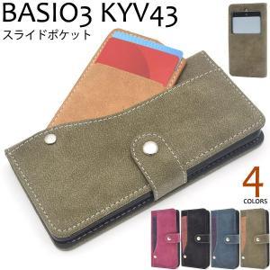BASIO3 KYV43 KYV43SNA ケース 手帳型 スライドカードポケット カバー ベイシオ スリー スマホケース|selectshopsig