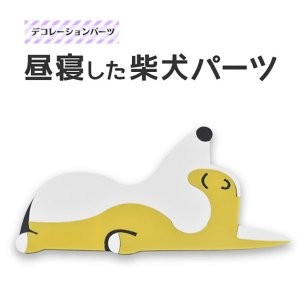 スマホデコパーツ デコレーションパーツ 昼寝 犬|selectshopsig