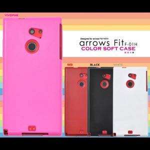 arrows Fit F-01H ケース カラーソフトケース ソフトケース シリコンケース カバー アローズ フィット selectshopsig