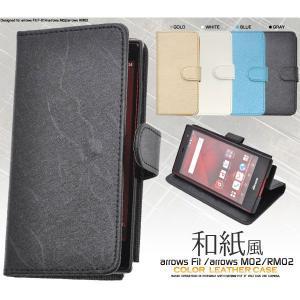 arrows Fit F-01H/M02/RM02 ケース 手帳型 和紙風レザーデザインスタンドケース 手帳型ケース カバー selectshopsig