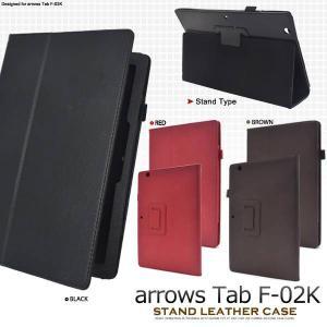 arrows Tab F-02K ケース レザーケース カバー アローズタブ タブレットケース