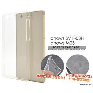 arrows M03/arrows SV F-03H ケース カラークリアケース ソフトケース TPUケース シリコンケース カバー