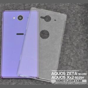 AQUOS ZETA SH-01H/AQUOS Xx2 502SH ケース ハードクリアケース ハードケース カバー|selectshopsig