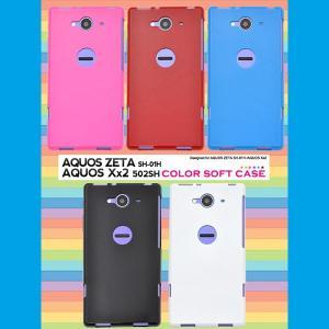 AQUOS ZETA SH-01H/AQUOS Xx2 502SH ケース カラーソフトケース ソフトケース シリコンケース カバー|selectshopsig