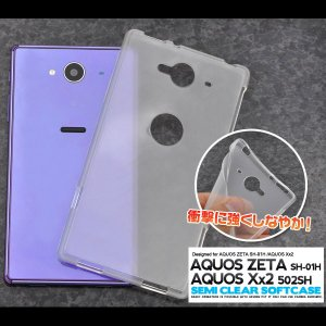 AQUOS ZETA SH-01H/AQUOS Xx2 502SH ケース セミクリアソフトケース ソフトケース シリコンケース カバー|selectshopsig