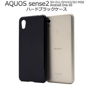 AQUOS sense2 Android One S5 ケース ブラックハードケース カバー|selectshopsig