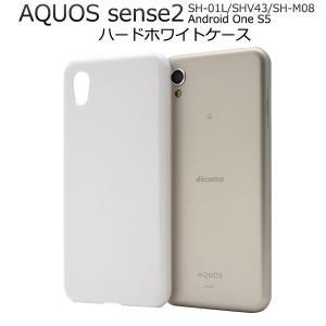 AQUOS sense2 Android One S5 ケース ホワイトハードケース カバー|selectshopsig