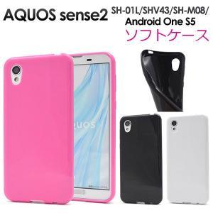 AQUOS sense2 Android One S5 ケース カラーソフトケース カバー|selectshopsig