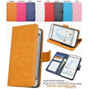 AQUOS SH-M04/SH-M04-A/EVER SH-02J/U SHV37/L UQ mobile/Disney mobile DM-01J ケース 手帳型 カラーレザーデザイン手帳型ケース カバー|selectshopsig