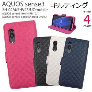 AQUOS sense3 SH-02M SHV45 / sense3lite SH-RM12 / sense3 basic / Android One S7 ケース 手帳型 キルティングレザー カバー スマホケース|selectshopsig
