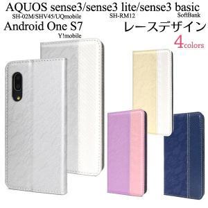 AQUOS sense3 SH-02M SHV45 / sense3lite SH-RM12 / sense3 basic / Android One S7 ケース 手帳型 レース柄 カバー スマホケース|selectshopsig