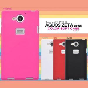 AQUOS ZETA SH-03G ケース カラーソフトケース ソフトケース TPUケース カバー アクオス ゼータ|selectshopsig