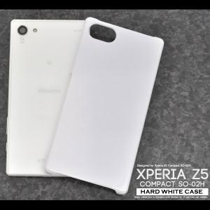 Xperia Z5 Compact ケース ハードホワイトケース ハードケース カバー エクスペリア z5 コンパクト SO-02H|selectshopsig