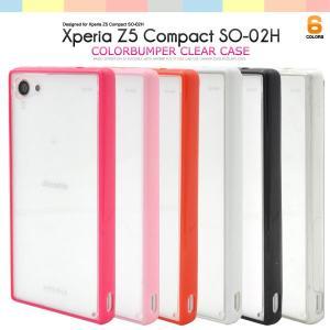 Xperia Z5 Compact ケース カラーバンパークリアケース バンパーケース カバー|selectshopsig