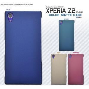 Xperia Z2 SO-03F ケース マットカラーケース ハードケース|selectshopsig