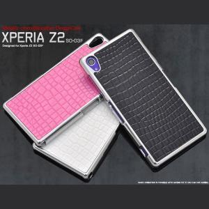 Xperia Z2 SO-03F ケース メタリッククロコダイルレザーデザインケース|selectshopsig