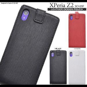 Xperia Z2 SO-03F ケース レザーケース|selectshopsig