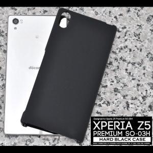 Xperia Z5 Premium ケース ハードブラックケース ハードケース カバー エクスペリア z5 プレミアム SO-03H|selectshopsig